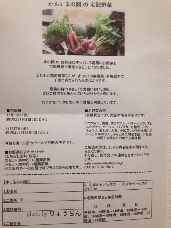 有機野菜の宅配野菜