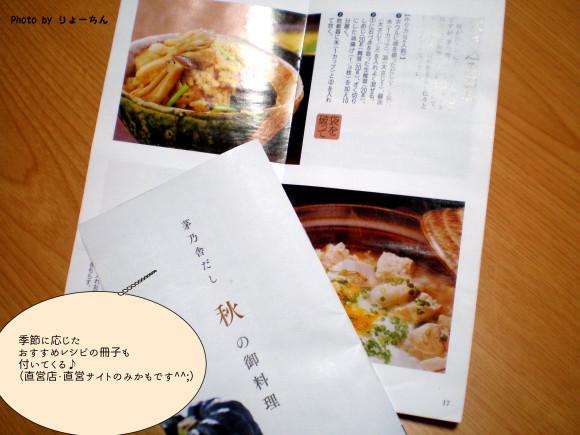 お料理読本
