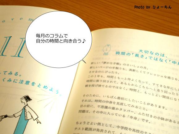 ゆめかな手帳2