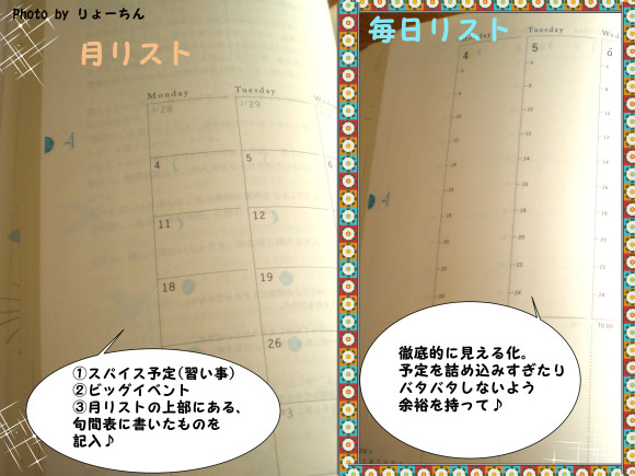 夢かな手帳3