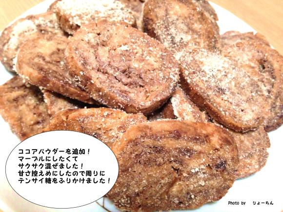 coconutoilcookie