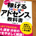 現役アフィリエイターが教える!しっかり稼げるGoogleアドセンスの教科書