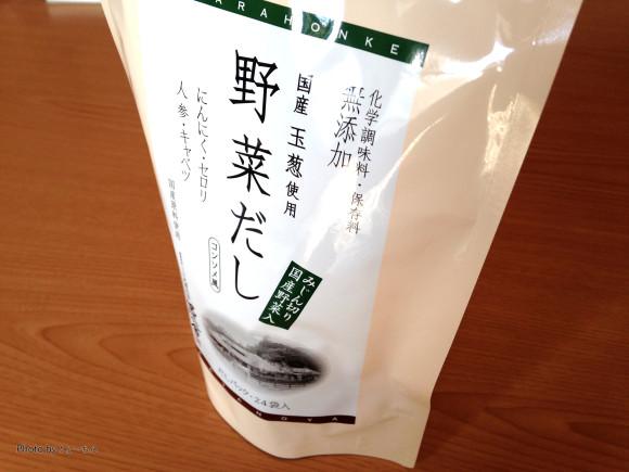 dashi_yasai1