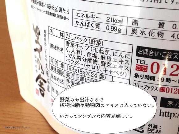 dashi_yasai2