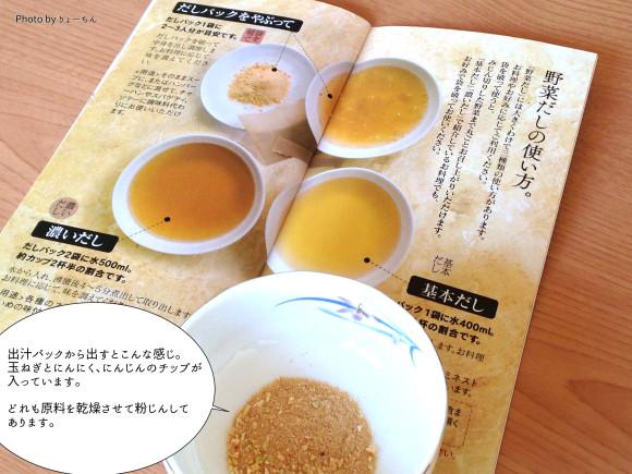 dashi_yasai3