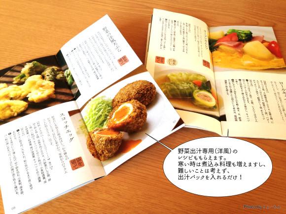 dashi_yasai4