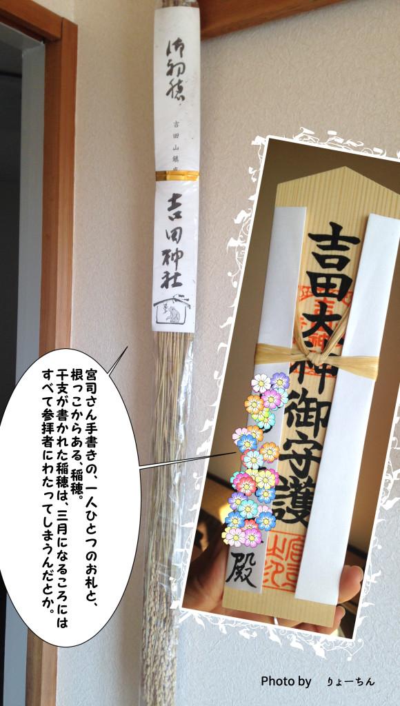 yoshidajinja2