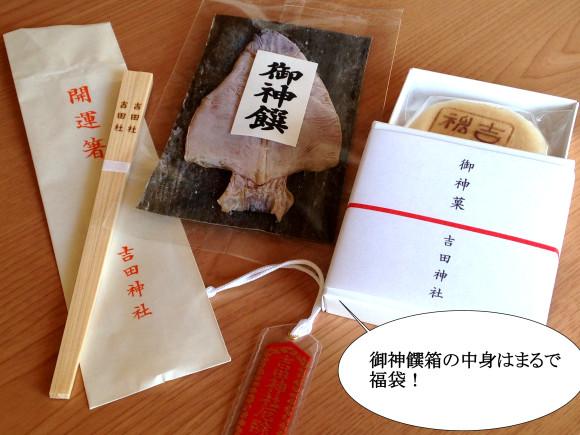 yoshidajinja4