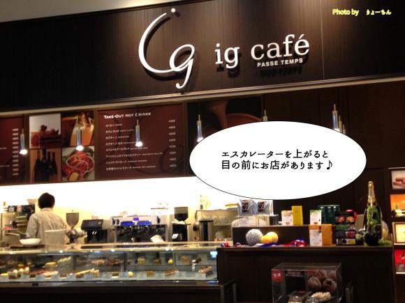 igcafe2
