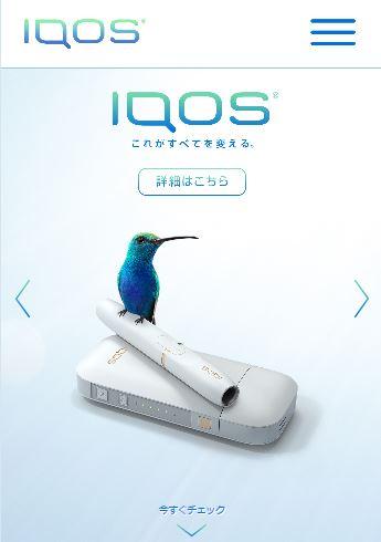 iqos8