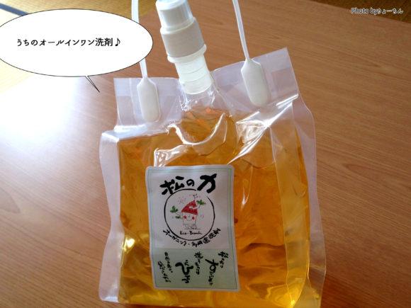 matsunochikara1